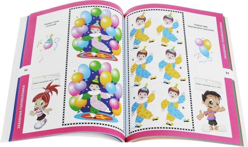 """Купить книгу """"Самые веселые головоломки для мальчиков и девочек"""""""