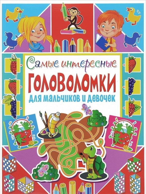 """Купить книгу """"Самые интересные головоломки для мальчиков и девочек"""""""