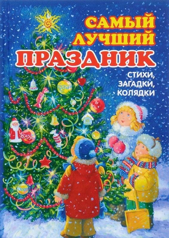 """Купить книгу """"Самый лучший праздник"""""""