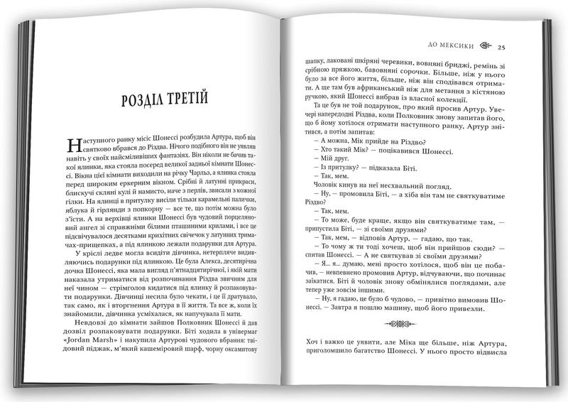 """Купить книгу """"Ель-Пасо"""""""