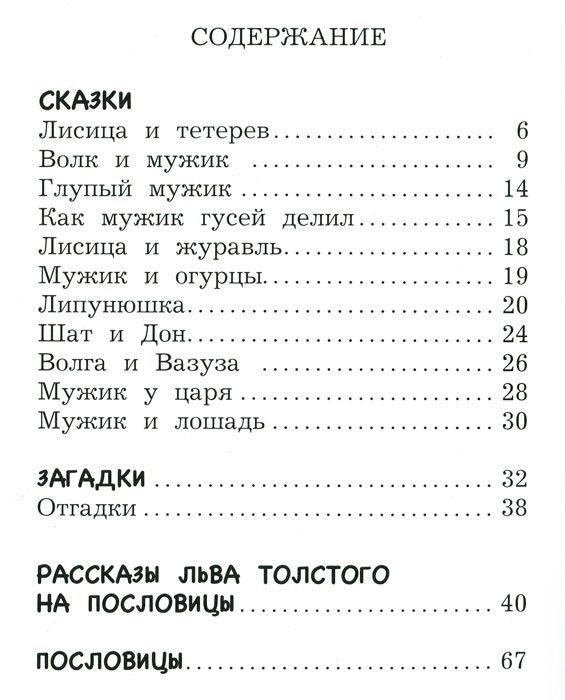 """Купить книгу """"Сказки, загадки, пословицы"""""""