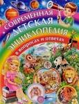 Современная детская энциклопедия в вопросах и ответах