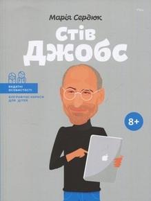 """Купить книгу """"Стів Джобс"""""""