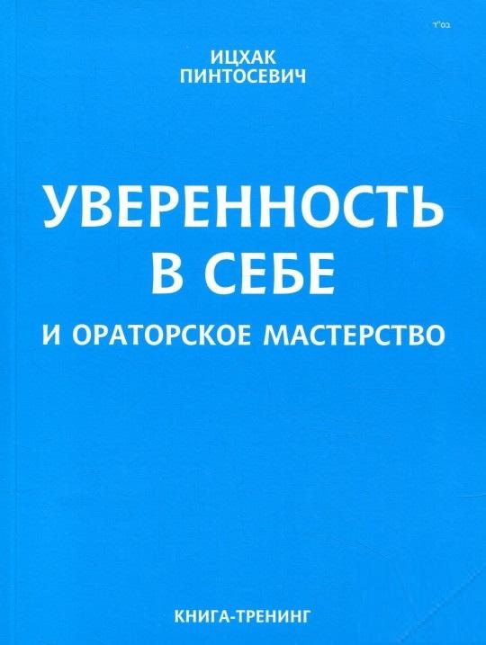 """Купить книгу """"Уверенность в себе и ораторское мастерство"""""""
