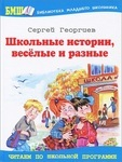 """Купить книгу """"Школьные истории, веселые и разные"""""""