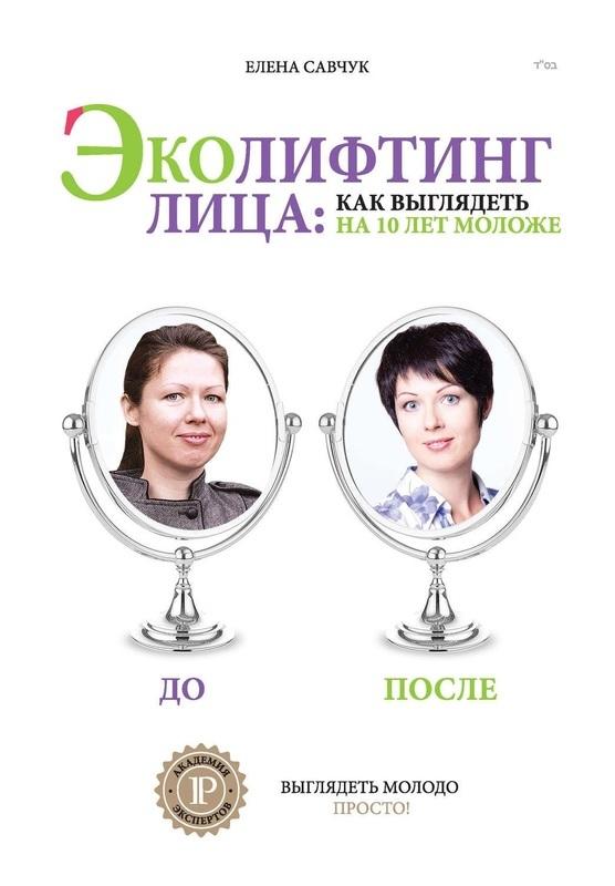 """Купить книгу """"Эколифтинг лица: как выглядеть на 10 лет моложе"""""""