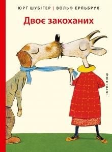 """Купить книгу """"Двоє закоханих"""""""