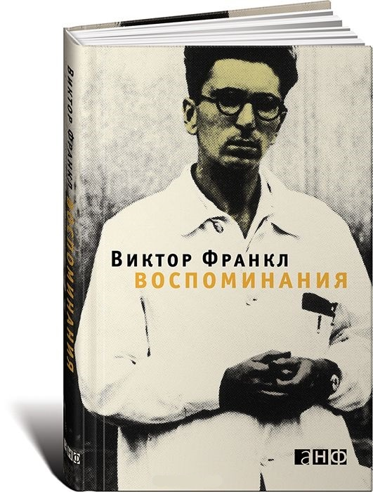 """Купить книгу """"Воспоминания"""""""