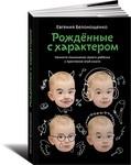Рожденные с характером - купить и читать книгу