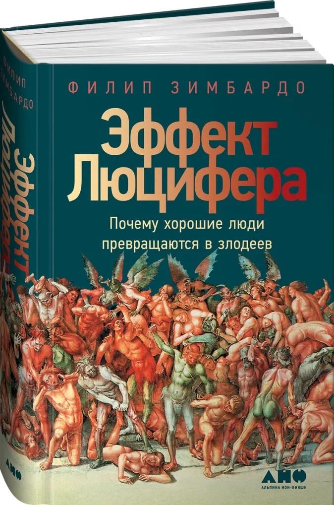 """Купить книгу """"Эффект Люцифера. Почему хорошие люди превращаются в злодеев"""""""