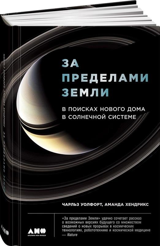 """Купить книгу """"За пределами Земли. В поисках нового дома в Солнечной системе"""""""