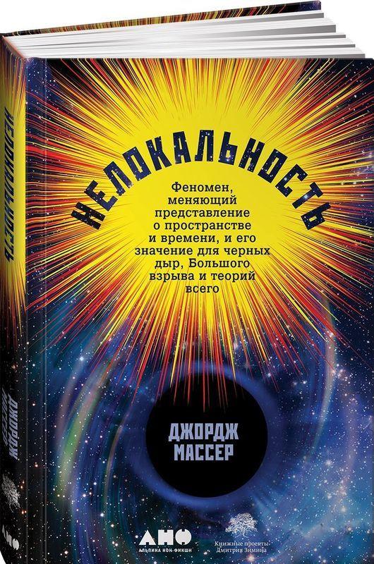 """Купить книгу """"Нелокальность: Феномен, меняющий представление о пространстве и времени, и его значение для черных дыр, Большого взрыва и теорий всего"""""""