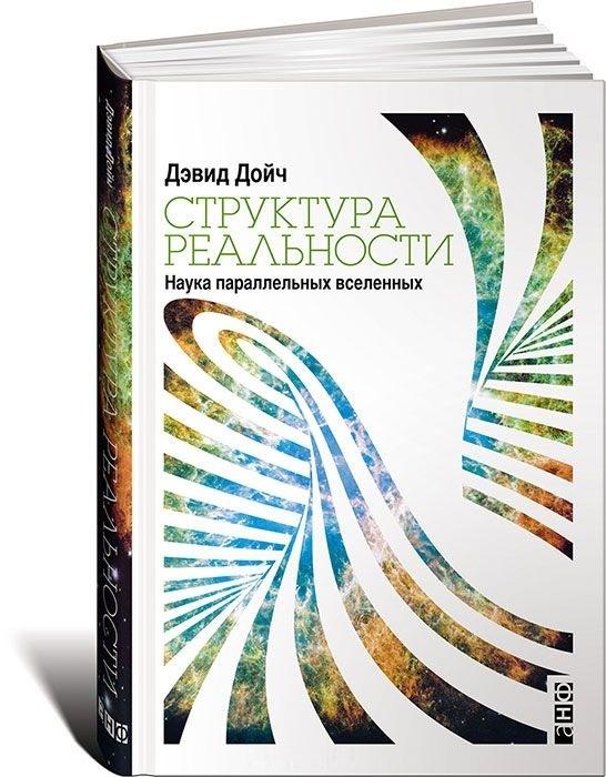 """Купить книгу """"Структура реальности. Наука параллельных вселенных"""""""