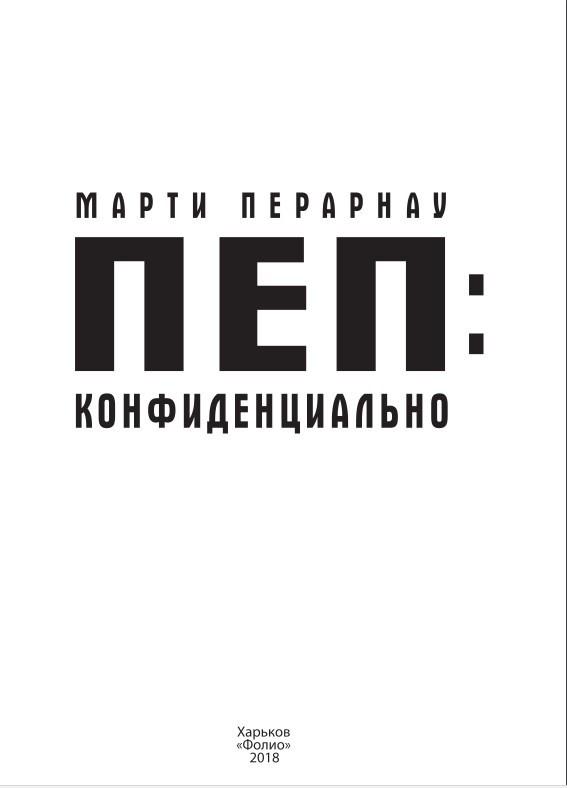 """Купить книгу """"Пеп: конфиденциально"""""""