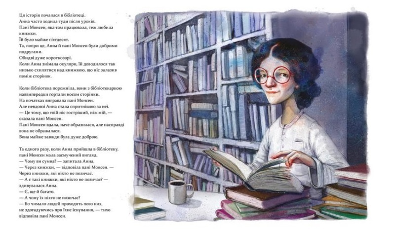 """Купить книгу """"Дівчинка, яка рятувала книжки"""""""