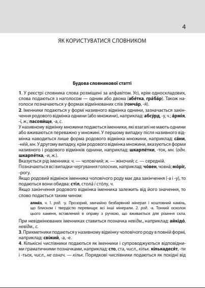 """Купить книгу """"Тлумачний словник української мови"""""""