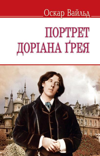 """Купить книгу """"Портрет Доріана Ґрея"""""""