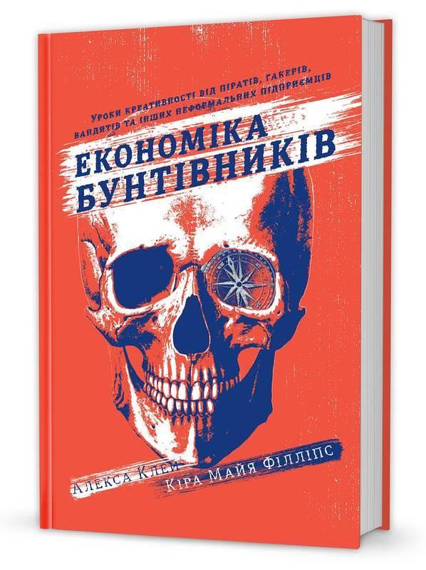 """Купить книгу """"Економіка бунтівників. Уроки креативності від піратів, гакерів, бандитів та інших неформальних підприємців"""""""