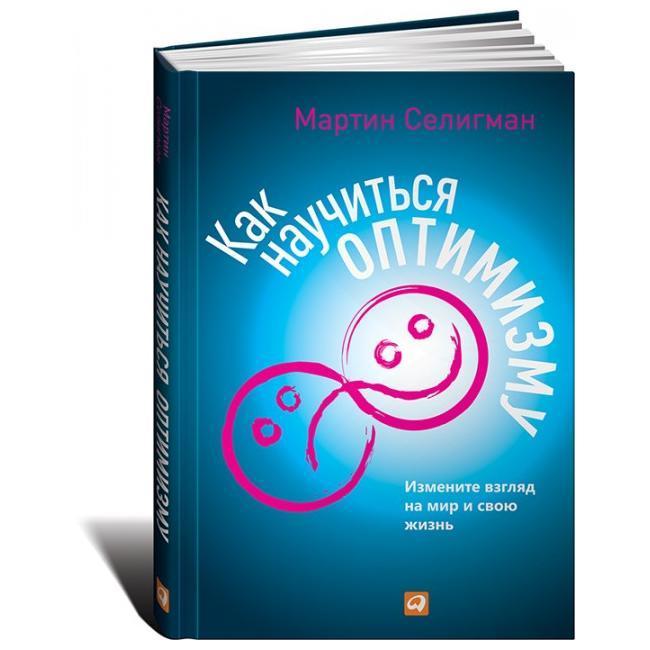 """Купить книгу """"Как научиться оптимизму. Измените взгляд на мир и свою жизнь"""""""