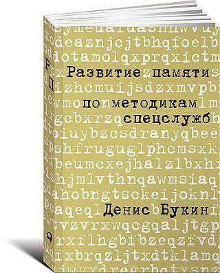 Развитие памяти по методикам спецслужб. Карманная версия - купить и читать книгу