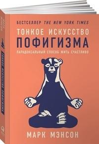 """Купить книгу """"Тонкое искусство пофигизма. Парадоксальный способ жить счастливо"""""""