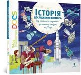 Історія дослідження космосу: Від сонячного годинника до польоту людини на Марс - купити і читати книгу