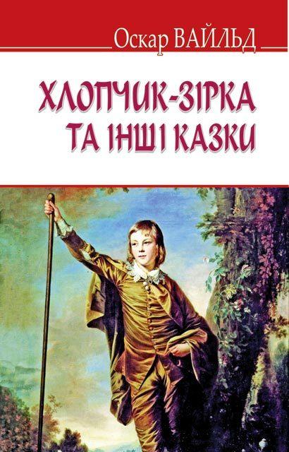 """Купить книгу """"Хлопчик-зірка та інші казки"""""""