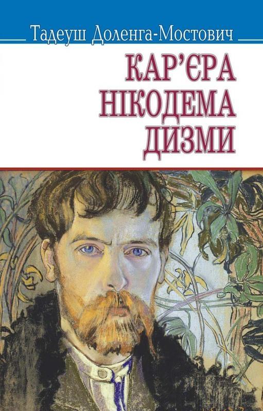 "Купить книгу ""Кар'єра Нікодема Дизми"""