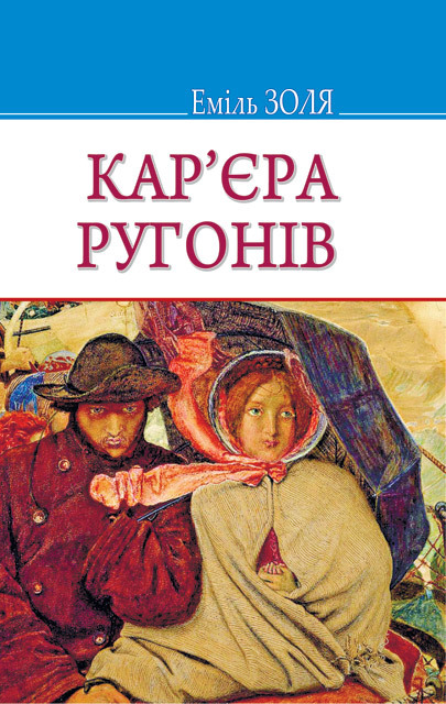 """Купить книгу """"Кар'єра Ругонів"""""""