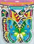Метелики. Набір прикрас з блискітками
