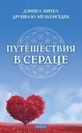 Путешествия в сердце - купить и читать книгу