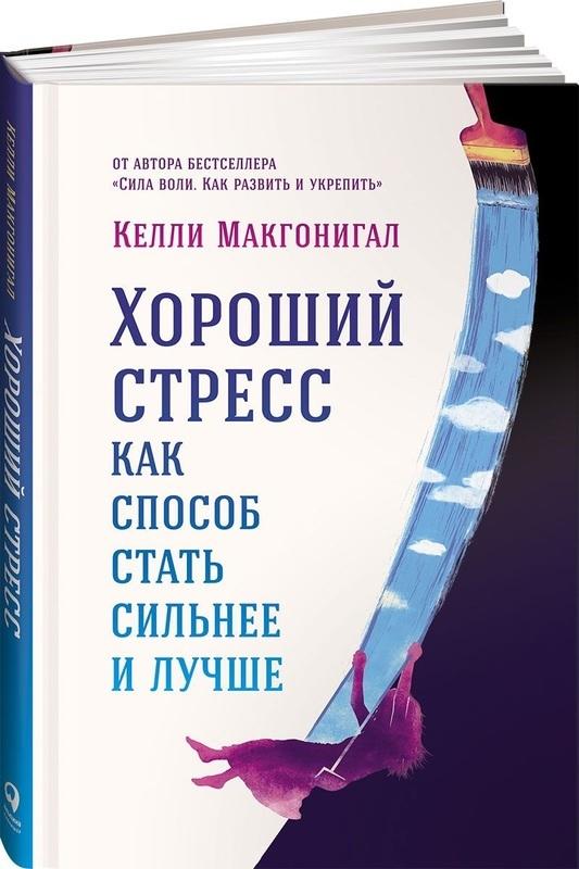 """Купить книгу """"Хороший стресс как способ стать сильнее и лучше"""""""