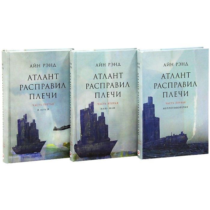 """Купить книгу """"Атлант расправил плечи"""""""
