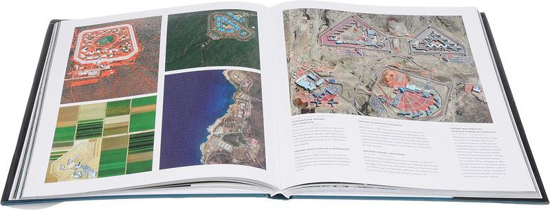 """Купить книгу """"Вид сверху. Потрясающие снимки Земли со спутников"""""""