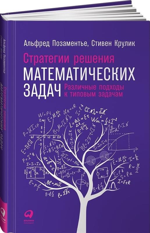 """Купить книгу """"Стратегии решения математических задач. Различные подходы к типовым задачам"""""""