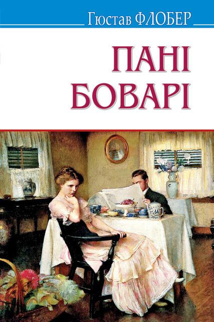 """Купить книгу """"Пані Боварі"""""""