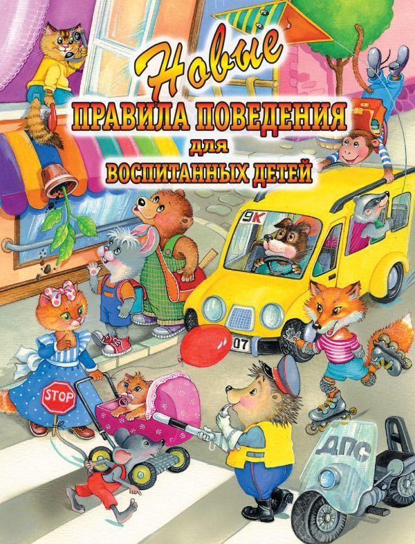 """Купить книгу """"Новые правила для воспитанных детей"""""""