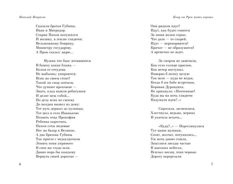 """Купить книгу """"Кому на Руси жить хорошо"""""""