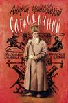 Сагайдачний: історичний роман у трьох книгах