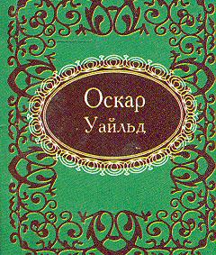 "Купить книгу ""Оскар Уайльд. Афоризмы"""