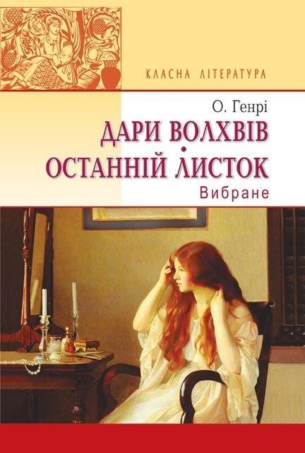"""Купить книгу """"Дари волхвів. Останній листок: вибране"""""""
