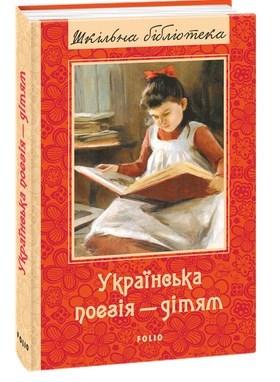 """Купить книгу """"Українська поезія дітям. Збірка"""""""