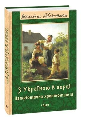 """Купить книгу """"З Україною в серці: патріотична хрестоматія"""""""