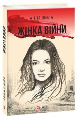 """Купить книгу """"Жінка війни"""""""