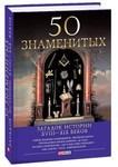 50знаменитых загадок истории XVIII—XIX веков - купить и читать книгу