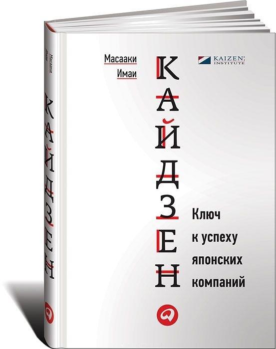 """Купить книгу """"Кайдзен. Ключ к успеху японских компаний"""""""