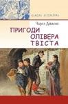 Пригоди Олівера Твіста - купить и читать книгу