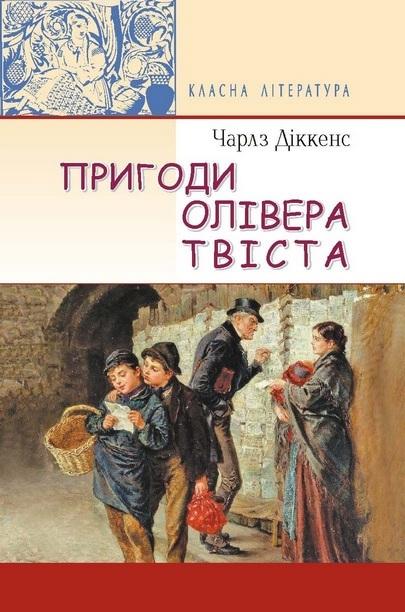 """Купить книгу """"Пригоди Олівера Твіста"""""""