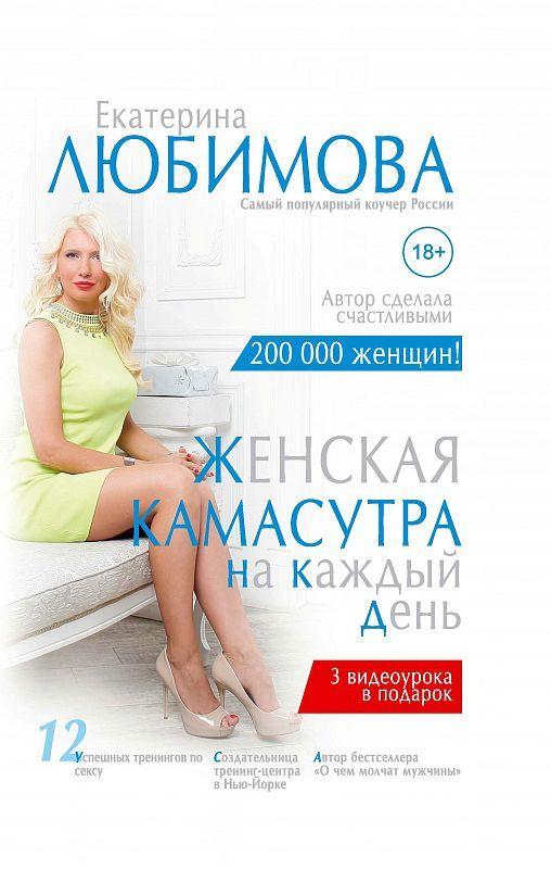 """Купить книгу """"Женская камасутра на каждый день"""""""