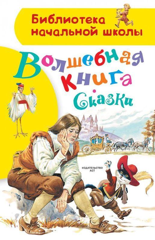 """Купить книгу """"Волшебная книга. Сказки"""""""